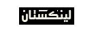 لینكستان